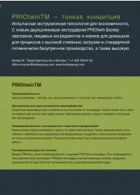 """журнал """"Хлебопродукты"""" 02-12"""