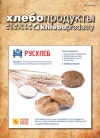 "magazine ""Bread products"" 2-18"