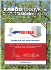 """Журнал """"Хлебопродукты"""" №5-14"""