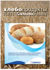 """magazine """"Bread products"""" 08-14"""