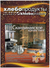 """magazine """"Bread products"""" 12-14"""