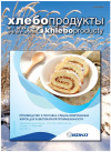 """magazine """"Bread products"""" 02-14"""