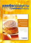 """""""Bread products"""" 03-12"""